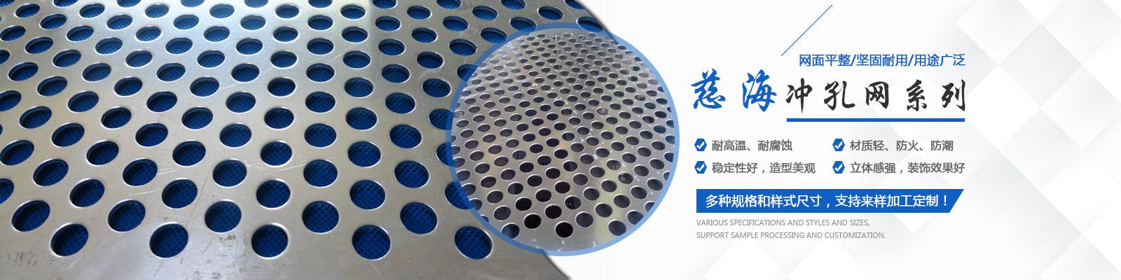 安平县慈海数控冲孔丝网制品厂